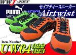 uw64322安全靴