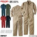 ツナギ服 PERSON'Sパーソンズ アメリカンカジュアル 綿100% 長袖 つなぎ服 P017 ツナギ ヤマタカ YMP017