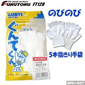 軍手・手袋 のびのび 5本指出し手袋 128 福徳産業 FT128