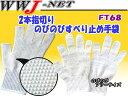 軍手・手袋 のびのび 2本指切りすべり止め手袋 68 福徳産業 FT68 Vドット