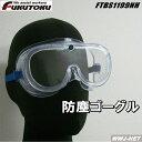 ゴーグル・メガネ くもらない 防塵 ゴーグル BS-1199NH 福徳産業 FTBS1199NH