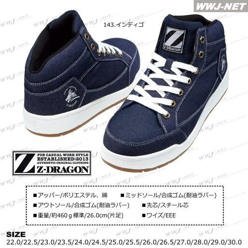 jcs5163-1安全靴