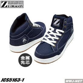 安全靴 Z-DRAGON カジュアル感覚で履きこなす ミドルカット セーフティシューズ S5163-1 耐滑 自重堂 JCS5163-1 金属先芯