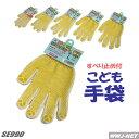 軍手・手袋 すべり止め付 こども用手袋 ガーデニング・アウトドアに最適 990 SE990