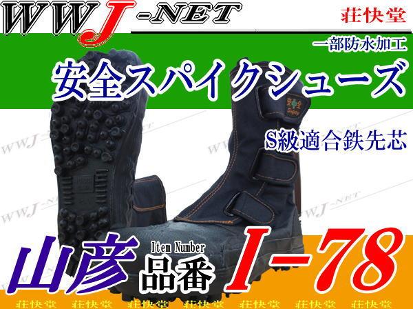 安全靴 安全スパイクシューズ 鉄製先芯入り 山彦 荘快堂 SKI78