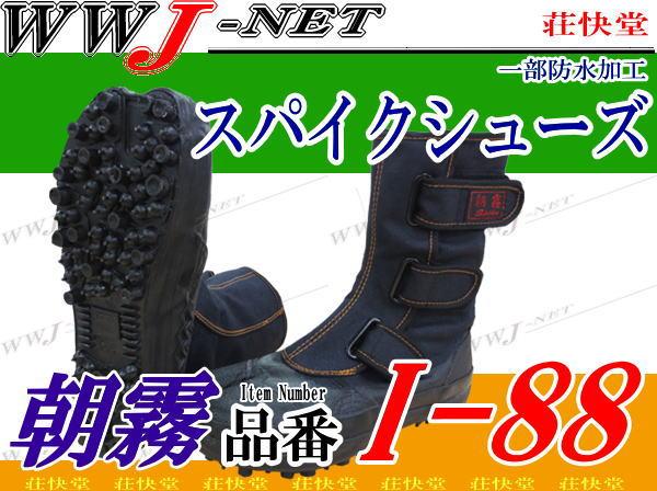 作業靴 スパイクシューズ 山林作業に最適!! 朝霧 荘快堂 SKI88