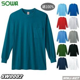 Tシャツ 無地 長袖 Tシャツ 0002 綿100% 桑和 SOWA SW0002 胸ポケット有