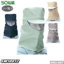 ◆1個のみメール便対応◆ 安全保護用品 溶接帽 綿100%(ツバ有) 10012 桑和 SOWA SW10012 作業服