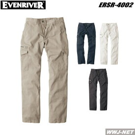 作業服 作業着 飽きのこないスタンダードスタイル 綿100% カーゴパンツ SR-4002 EVENRIVER イーブンリバー ERSR-4002 オールシーズン
