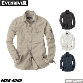 作業服 作業着 飽きのこないスタンダードスタイル 綿100% 長袖 シャツ SR-4006 EVENRIVER イーブンリバー ERSR-4006 オールシーズン