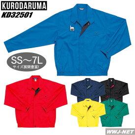 ユニフォーム 10色10サイズのバリエーション 長袖 ブルゾン ジャケット 32501 クロダルマ KD32501 秋冬物