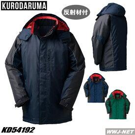 作業服 作業着 全天候型保温素材で温かく快適! 防寒コート クロダルマ KD54192