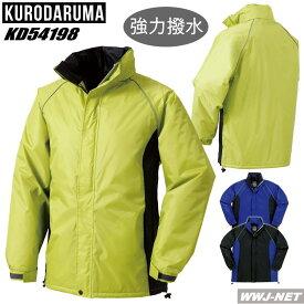 作業服 作業着 強力撥水 軽量タイプの防水防寒コート クロダルマ KD54198