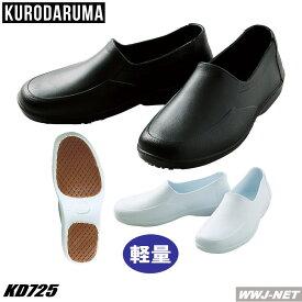 厨房 白衣 コックシューズ 驚異の軽さ すべりにくい 柔軟性 耐久性 撥水性 厨房シューズ 725 作業靴 クロダルマ KD725