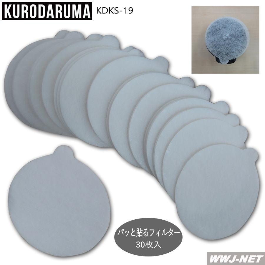 空調服 空調風神服 電動ファン用 貼るだけ 防塵フィルター 30枚入り パッと貼るフィルター 使い捨て KS-19 クロダルマ KDKS-19