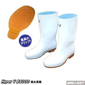 長靴 ハイパーVソール搭載 衛生長靴 HyperV #4000 日進ゴム NG4000 作業用