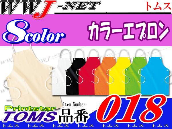 ユニフォーム リーズナブルで簡単着用 カラーエプロン 00018-CAP トムス TM018CAP