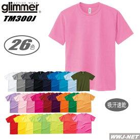 Tシャツ DRY ドライTシャツ ジュニア用 00300-ACT トムス TM300JACT 胸ポケット無