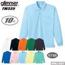 ポロシャツ 吸汗・速乾・UVカット DRY ドライ 長袖 ポロシャツ 00335-ALP トムス TM335ALP 胸ポケット付