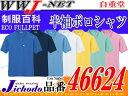 ポロシャツ 無地 ECO エコ 半袖ポロシャツ 自重堂 JC46624 胸ポケット有