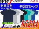 Tシャツ 吸汗速乾 半袖Tシャツ 自重堂 JC85234
