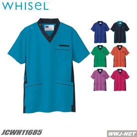 スクラブ 白衣 医療シーンでの定番アイテム 機能性抜群 動きやすい 男女兼用 スクラブ WH11685 自重堂 JCWH11685