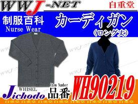 事務服 毛玉になりにくい! ロング丈 カーディガン 自重堂 JCWH90219