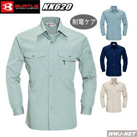 作業服 作業着 高い耐久性と着心地の良さ エコ・制電 長袖シャツ BURTLE WORKBOX バートル KK620 オールシーズン