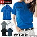 ユニフォーム ニットのイージーケアとシャツのキチンと感 男女対応 半袖 シャツ 707 BURTLE WORKWEAR バートル KK707 …
