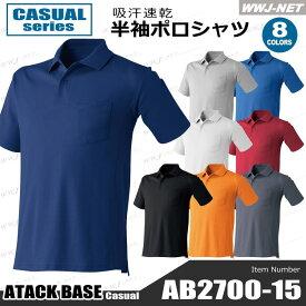 55987b5355152d ポロシャツ 吸汗速乾 定番タイプ 袖ペン差し付 半袖ポロシャツ アタックベース AB2700-