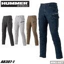 作業服 作業着 カジュアル HUMMER ハマー 男前なワークウェア ストレッチ カーゴパンツ 307-1 動きやすい アタックベース AB307-1 オールシーズン