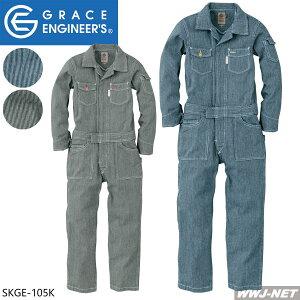 つなぎ服 キッズ用 細めにアレンジしたヒッコリー柄が新鮮 キッズ 長袖 つなぎ GE-105 ツナギ GRACE ENGINEER'S SKプロダクト SKGE105K オールシーズン