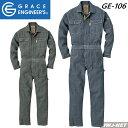 つなぎ服 シックなヘリンボン生地 綿100% 長袖 つなぎ服 GE-106 ツナギ GRACE ENGINEER'S SKプロダクト SKGE106 オールシーズン