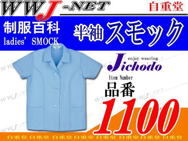 女子作業服 シンプルで愛らしい 半袖スモック 自重堂 JC1100 春夏物