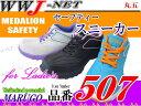 安全靴 女性スタッフがカラーを決定 とってもかわいいセーフティースニーカー 丸五 MG507 女性用