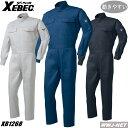 ツナギ服 ソフトな肌触りで抜群の動きやすさ!! 長袖つなぎ服 ジーベック XB1268 オールシーズン