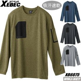 カジュアル 杢調カラー 吸汗速乾 ドライ 長袖 Tシャツ 6075 作業服 作業着 ジーベック XB6075 胸ポケット付