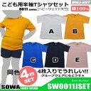 特価商品 2セット以上で送料無料 お得な4枚セット こども用半袖Tシャツセット 0011 綿100% ヘビーウェイト 桑和 SOWA …