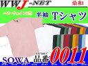 メーカー廃番品 73%OFF ヘビーウェイト 無地 Tシャツ 綿100% SW0011 桑和 SOWA SW0011