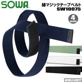 作業服 作業着 バックルの無い マジックテープ ベルト 10075 桑和 SOWA SW10075