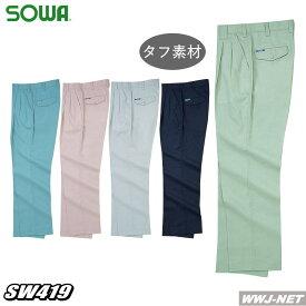 作業服 作業着 ユニフォーム最適素材 ツータック スラックス 桑和 SOWA SW419 春夏物