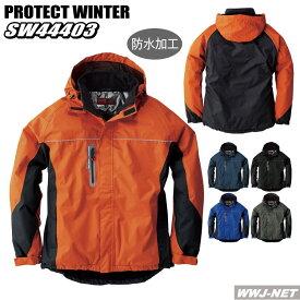 作業服 作業着 防寒着 スタイリッシュデザインに高機能をプラス 防水 防寒 ブルゾン 44403 桑和 SOWA SW44403 秋冬物