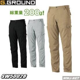 作業服 作業着 超軽量 優れた速乾性 ノータック ストレッチ カーゴパンツ 50028 桑和 SOWA SW50028 春夏物