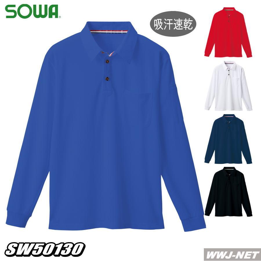 ポロシャツ 吸汗速乾 ストレッチ ソフトな肌触り 長袖ポロシャツ 桑和 SOWA SW50130 胸ポケット付