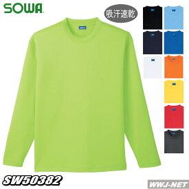 Tシャツ 続くドライ感とデオドラント効果 無地 長袖Tシャツ 桑和 SOWA SW50382 胸ポケット無