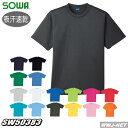 Tシャツ 続くドライ感とデオドラント効果 無地 半袖Tシャツ 桑和 SOWA SW50383 胸ポケット無
