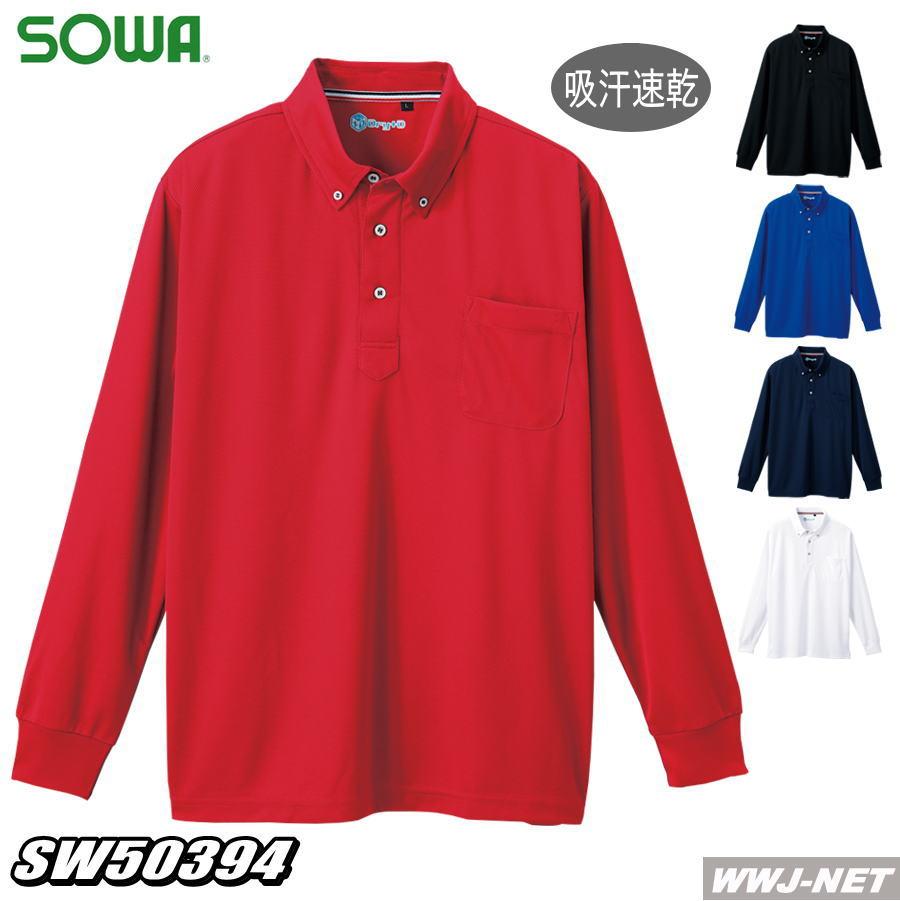 ポロシャツ 吸汗速乾 ストレッチ ソフトな肌触り ボタンダウン長袖ポロシャツ 桑和 SOWA SW50394 胸ポケット付
