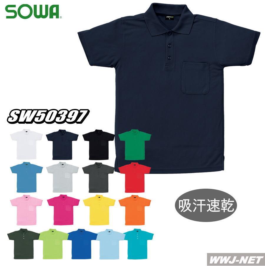 ポロシャツ 続くドライ感とデオドラント効果 無地 半袖ポロシャツ 桑和 SOWA SW50397 胸ポケット有