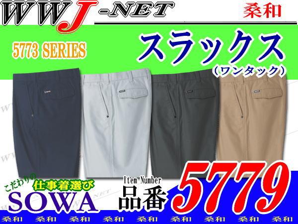 作業服 作業着 綿100%をこの価格でご提案 ワンタック スラックス 桑和 SOWA SW5779 秋冬物