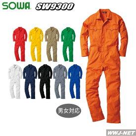 つなぎ服 10色展開 さまざまな場面で使える 長袖 つなぎ服 9300 ツナギ 桑和 SOWA SW9300